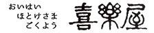仏壇・仏具 喜楽屋