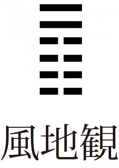 20_風地観